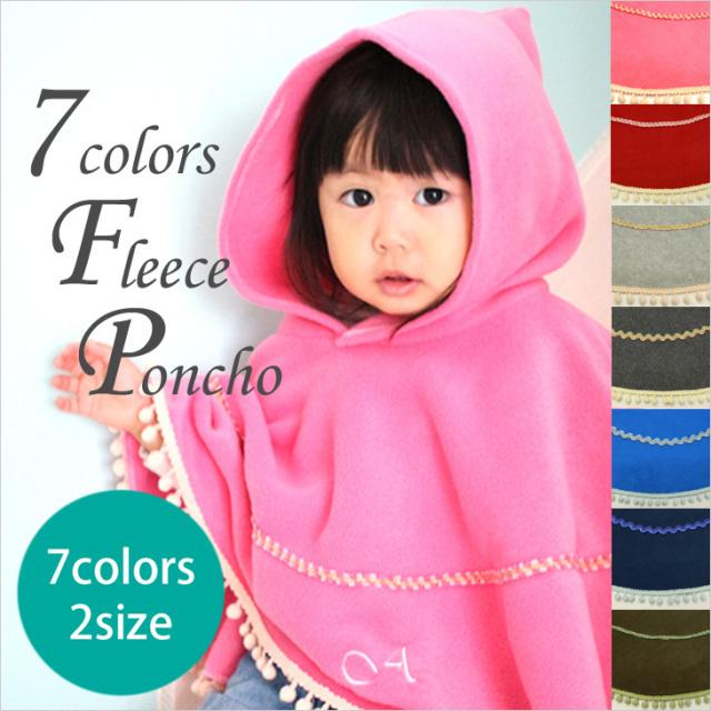 こびとさんフリースポンチョ【7colors】70cm/80cm/90cm/ベビー/キッズ