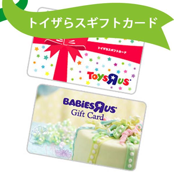 トイザらスギフトカード[購入代行]
