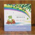カエルのピクルス(かえるのピクルス) かえるのピクルス はじめての絵本 「虹をわたる」