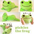 カエルのピクルス(かえるのピクルス) ホイップピクルス 這い型クッション(グリーン)