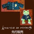 カエルのピクルス(かえるのピクルス) コスチュームシリーズ ピクルス ネルシャツ