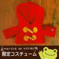 カエルのピクルス(かえるのピクルス) マルシェドピクルス限定コスチューム ピクルス ダッフルコート(赤)