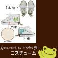 カエルのピクルス(かえるのピクルス) コスチュームシリーズ ピクルス スニーカーセット(白)