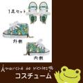 カエルのピクルス(かえるのピクルス) コスチュームシリーズ ピクルス スニーカーセット(総柄)
