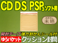 DT-8000B【新】【20箱(8000枚)】クッション封筒 CD3枚 DS・PS3ソフト2枚用 ゆうパケット・定形外郵便・ゆうメール対応 簡易開封テープ、強力封かんシール付 未晒(みさらし),茶色【送料無料】pt無し