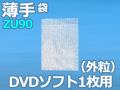 【即納】【1000枚】(@5.80円) ZU90 薄手エアセルマット袋 ◆外粒◆ 和泉製 DVD・PS3ソフト用(155mm×225mm+35mm)【送料無料】【ポイント無し】