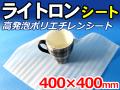 【40000枚】ライトロンカットシート1mm (400mm×400mm)セキスイ化成品工業(株)製 (ミラマット、ミラーマット、ミナフォーム同等品) 【送料無料】【ポイント無し】
