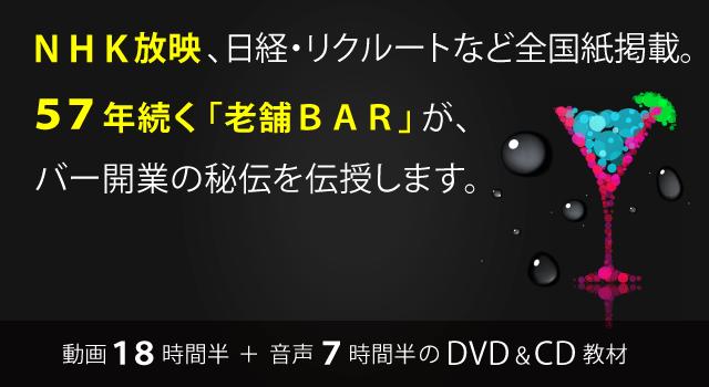 57年続く老舗バーが、バー開業の秘伝を伝授。NHK放映、全国紙掲載。