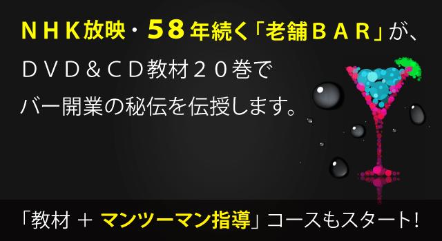 NHK放映、全国紙掲載、58年続く老舗バーが、バー開業の秘伝を伝授。