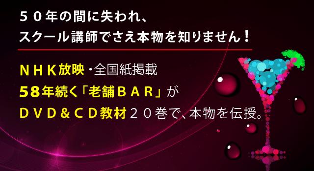 NHK放映・全国紙掲載、58年続く老舗バーが、DVDとCD教材20巻で、バー開業の本物を伝授。
