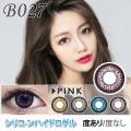 【シリコーンハイドロゲル】B027-PINK☆1年使用・2枚入/度あり度なし/激安カラコン