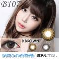 【シリコーンハイドロゲル】B107-BROWN☆1年使用・2枚入/度あり度なし/激安カラコン