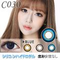 【シリコーンハイドロゲル】C030-BLUE☆1年使用・2枚入/度あり度なし/激安カラコン