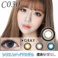 【シリコーンハイドロゲル】C030-GRAY☆1年使用・2枚入/度あり度なし/激安カラコン