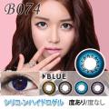 【シリコーンハイドロゲル】B074-BLUE☆1年使用・2枚入/度あり度なし/激安カラコン