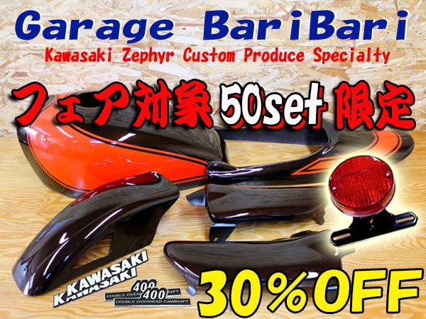 ゼファー400χ Z2仕様外装キット 火の玉(茶色/オレンジ)