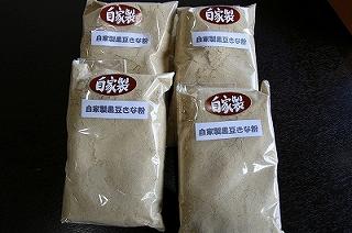 熊本県産無農薬黒豆きな粉(100g)