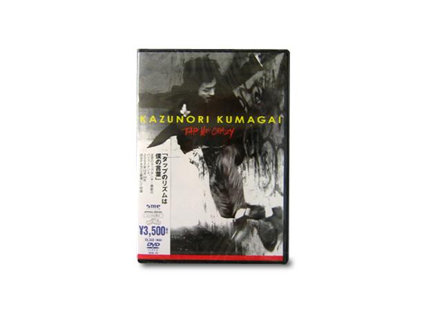 熊谷和徳DVD