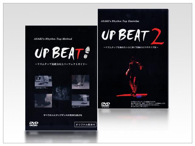 教則DVD UPBEAT2本組