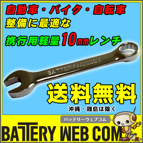 10wrench