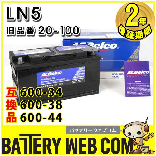 プレミアム EN バッテリー LN5