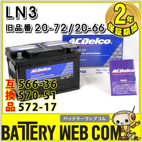プレミアム EN バッテリー LN3