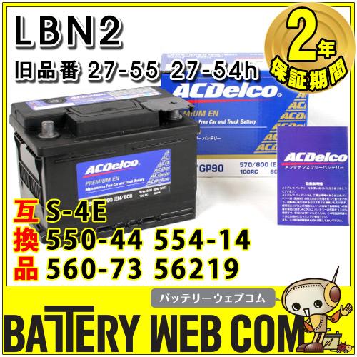 プレミアム EN バッテリー LBN2