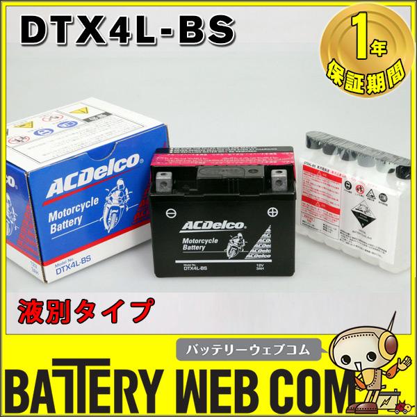 ac-b-dtx4l-bs