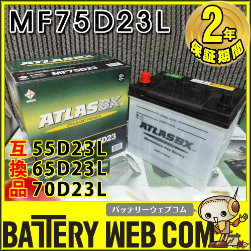 ATLASBX (MF)75D23L