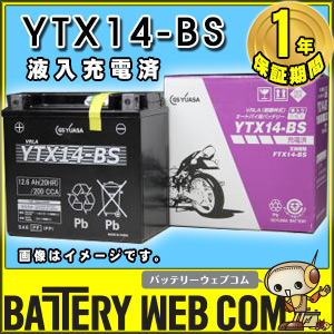 gy-ytx14-bs-c