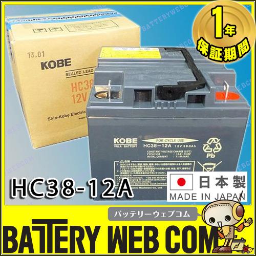 hc38-12a