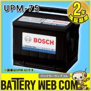 bos-upm75
