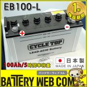 eb100-l
