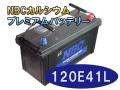 120E41L-1