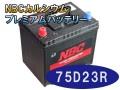 75D23R-1