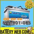 VARTA-595901085