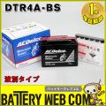 ac-b-dtr4a-bs
