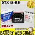 ac-b-dtx12-bs