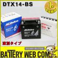 ac-b-dtx14-bs