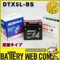 ac-b-dtx5l-bs