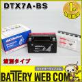 ac-b-dtx7a-bs