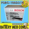 bos-bc105d31r