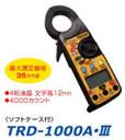 da-trd-1000a3