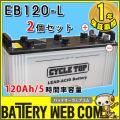 eb120-l-2set