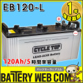 eb120-l