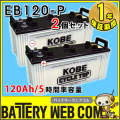 eb120-p-2set