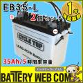 eb35-hic-50z-l-2set