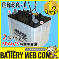eb50-hic-60-l-2set