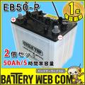 eb50-hic-60-p-2set