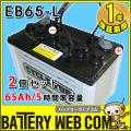 eb65-hic-80-l-2set